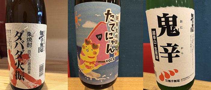 8月の厳選日本酒