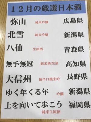 12月厳選日本酒