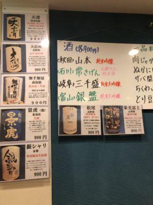2月の厳選日本酒
