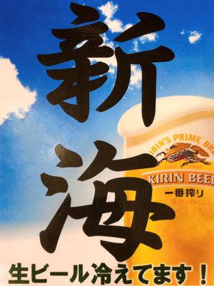 新海のビール