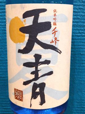 天青(神奈川)