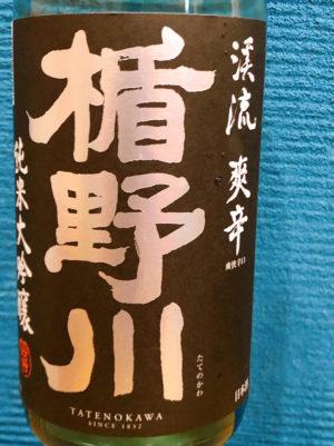 楯野川(山形)