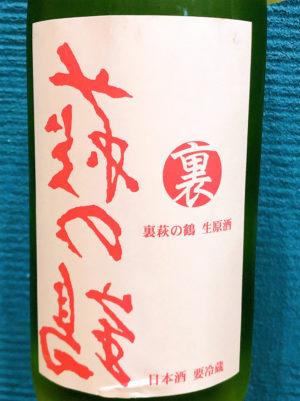 裏萩の鶴(宮城)