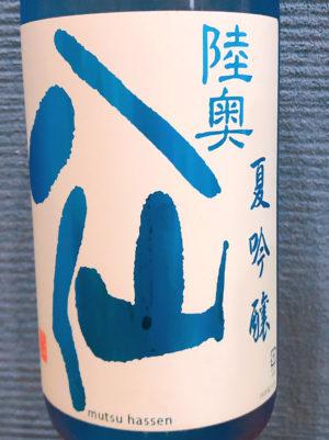 八仙(青森)