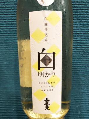 生酒 白麹仕込み 上喜元     白明かり  山形県