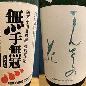 8月の厳選日本酒とおまけの栗焼酎