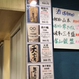 10月の厳選日本酒