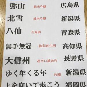 12月の厳選日本酒